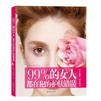 99%的女人都在犯的护肤错误