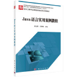 Java 语言实用案例教程