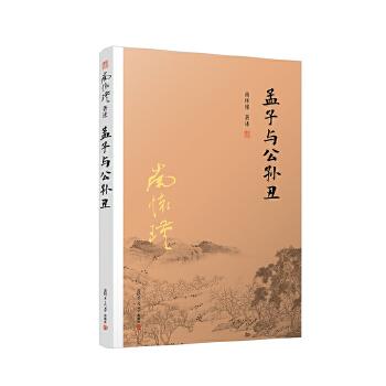 孟子与公孙丑(pdf+txt+epub+azw3+mobi电子书在线阅读下载)