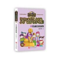 杨红樱淘气包马小跳系列 典藏升级版:忠诚的流浪狗