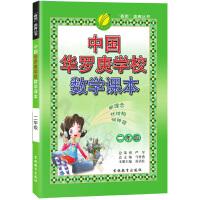 中国华罗庚学校课本 二年级 小学奥林匹克数学思维训练教材