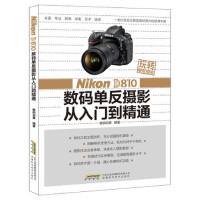 玩转单反相机:Nikon D810 数码单反摄影从入门到精通,数码创意,安徽科学技术出版社,9787533764593,