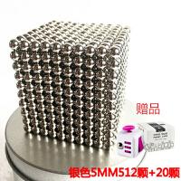 圆形磁力球钢珠磁铁强力吸铁石玩具5mm大颗魔力百变巴克球