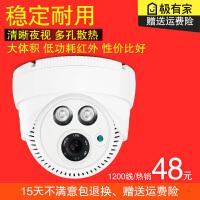 半球监控像头高清1200线安防监控器 红外摄像机夜视安防摄像机