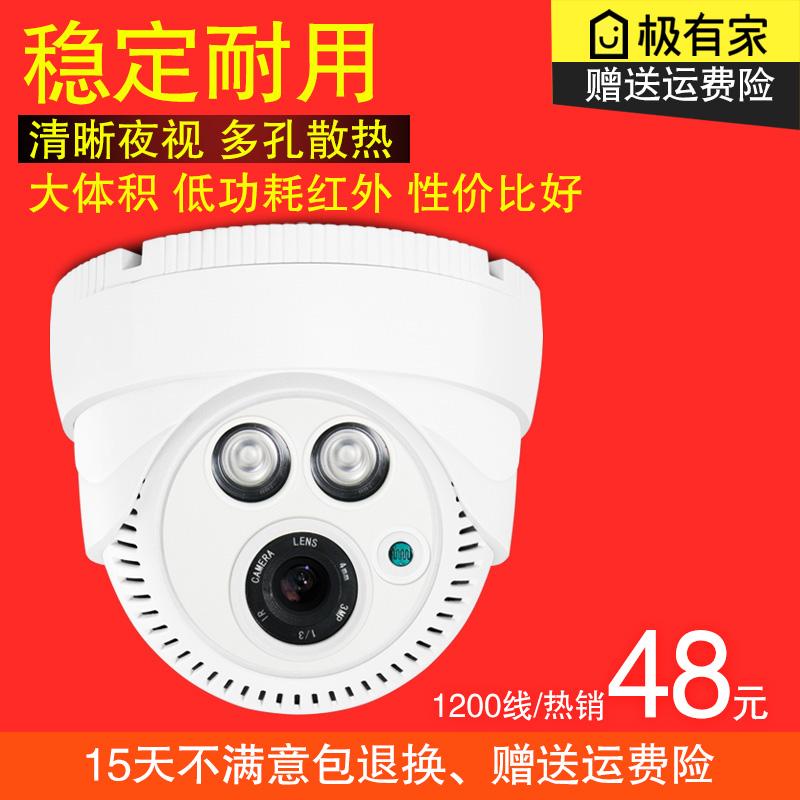 半球监控像头高清1200线安防监控器 红外摄像机夜视安防摄像机 发货周期:一般在付款后2-90天左右发货,具体发货时间请以与客服协商的时间为准
