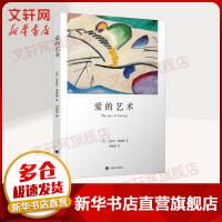 爱的艺术 上海译文出版社