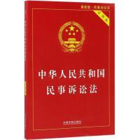 中华人民共和国民事诉讼法(实用版,近期新版) 中国法制出版社