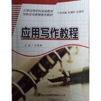 【旧书二手书8成新】应用写作教程 孙英娜 吉林出版集团有限责任公司 9787546347776