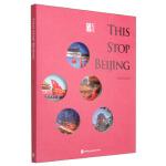 【新书店正版】这一站,北京,[美] 倪思德(Todd Nestor),外文出版社9787119088280