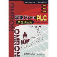 欧姆龙CP1H PLC原理及应用,王冬青,电子工业出版社9787121084690