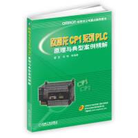 欧姆龙CP1系列PLC原理与典型案例精解 【正版书】