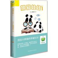 封面有磨痕-熊猫娃娃1 XTone翔通动漫著 9787304059934 中央广播电视大学出版社