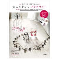 【预订】日文原版 手工制作可爱 饰品 项链 大人かわいいアクセサリ�`