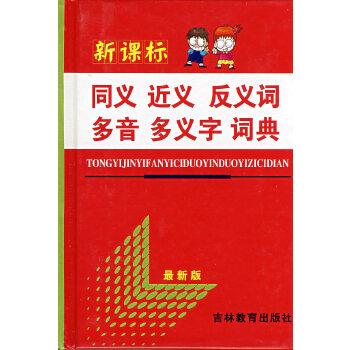 新课标:同义、近义、反义词、多音、多义字、词典