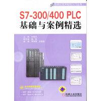S7-300/400PLC基础与案例精选