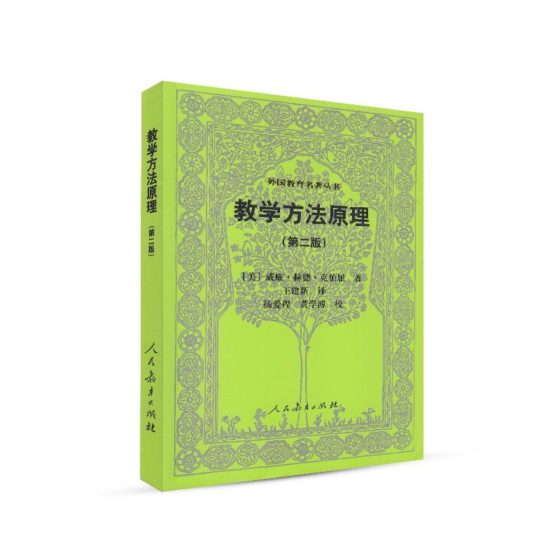 外国教育名著丛书 教学方法原理(第二版)
