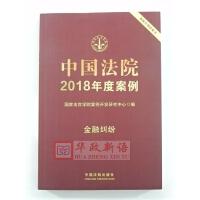 正版 中国法院2018年度案例 金融纠纷 中国法制出版社
