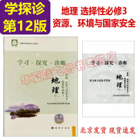 第8版!北京西城学习探究诊断 物理 政治 生物 地理 历史 会考专题汇编全套5本送纠错本
