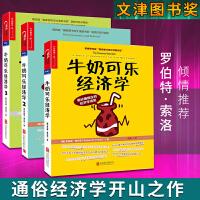 牛奶可乐经济学 一二三册全套3册 罗伯特・弗兰克 通俗经济学开山鼻祖 管理学经济学牛奶可乐经济学原理读物