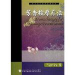 芳香按摩疗法,(美)马丁(Martin,I);赵卫平,徐健,天津科技翻译出版公司9787543322165
