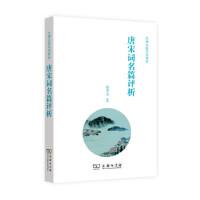 【新书店正版】唐宋词名篇评析 党圣元著 商务印书馆