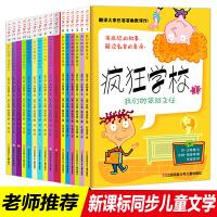 现货全套16册疯狂学校系列非英文原版第一季儿童故事书 6-12周岁小学生课外阅读书籍三四年级必读儿童成长励志系列中文疯狂