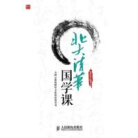 北大清华国学课