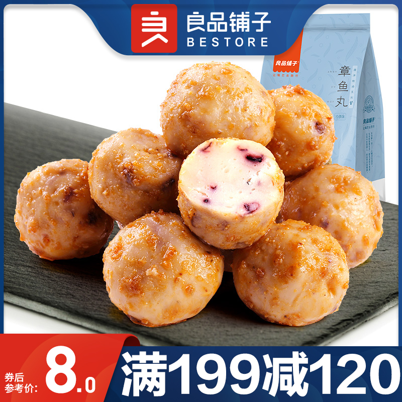 良品铺子 即食鱼丸零食62g*1袋 沙茶酱味章鱼丸子小吃休闲食品特产鱼零食