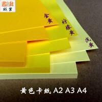 黄色厚卡纸 金黄 柠檬黄 浅黄 A2 A3 A4尺寸 美工硬纸