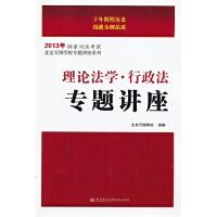 【旧书二手书正版8成新】2013年国家司法考试--理论法学・行政法专题讲座 北京万国学校 组编 九州出版社 9787510818752