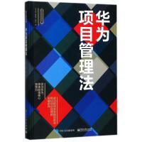 华为项目管理法 任卓巨//黄艳平//韩茹