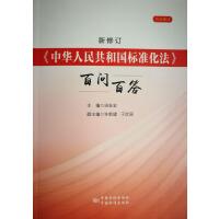 新修订《中华人民共和国标准化法》百问百答 9787506687782
