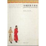 【旧书二手书9成新】单册售价 汉藏民族关系史 蒲文成,王心岳 9787226031346