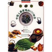 【新书店正版】中国人鉴赏百科 中国人喝的100种名茶 殷博洋著 武汉出版社