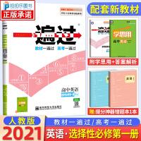 一遍过英语选择性必修第一册 人教版新教材高二英语选修1
