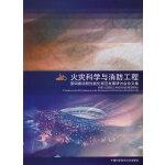 火灾科学与消防工程:第四届消防性能化规范发展研讨会论文集