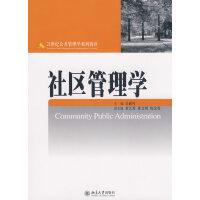 21世纪公共管理学系列教材―社区管理学