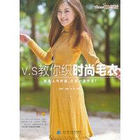 V S教你织时尚毛衣