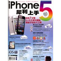 iPhone 5犀利上手港版 台版 繁体书
