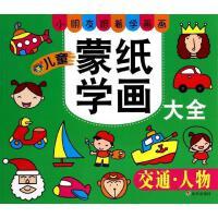 儿童蒙纸学画大全 儿童美术教育研发组 明天出版社 9787533275532