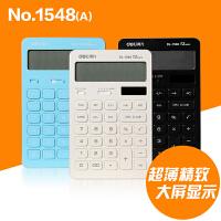 得力1548A计算器学生计算器计算机财务计算器商务计算器