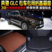 16-17款北京奔驰GLC级专车专用尾箱后备箱垫子 改装脚垫配件