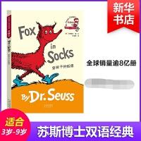 穿袜子的狐狸 (美)苏斯博士(Dr.Seuss) 著;孙若颖 译