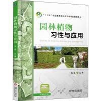 园林植物习性与应用 机械工业出版社