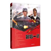 后一战-电视剧版 刘晓波,曾凡华,陈明,谢伯恩 9787512020924