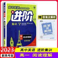 正版2020高中英语进阶集训 阅读理解含七选五高一 2020新高一高中英语7选5备考资料分题型强化训练专项练习题集高中