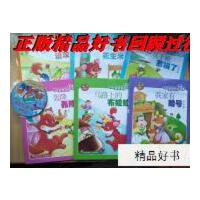【二手旧书9成新】红袋鼠自我保护故事金牌故事【全6册】附