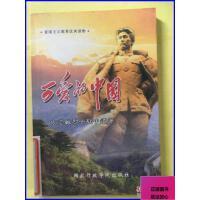 【二手8新正版】现货*可爱的中国【方志敏烈士狱中遗著】97878014
