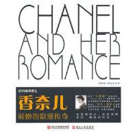 【新书店正版】《香奈儿和她的浪漫传奇》 李野新,周俊宏 浙江人民出版社