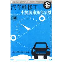 汽车维修工中级技能强化训练(技能培训、活动导向一体化)